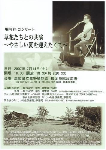 kei-con714tirashi.jpg